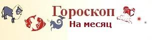 персональный гороскоп на каждый месяц