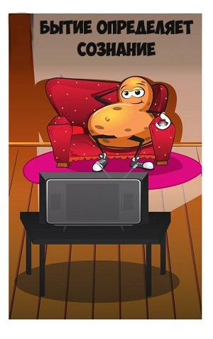Сидит перед телевизором